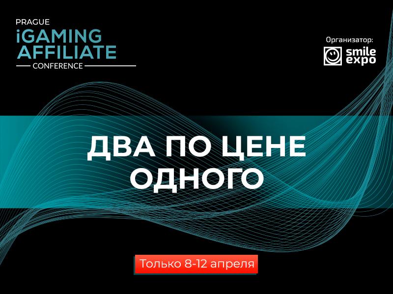 Акция от Prague iGaming Affiliate Conference: второй билет на конференцию в подарок