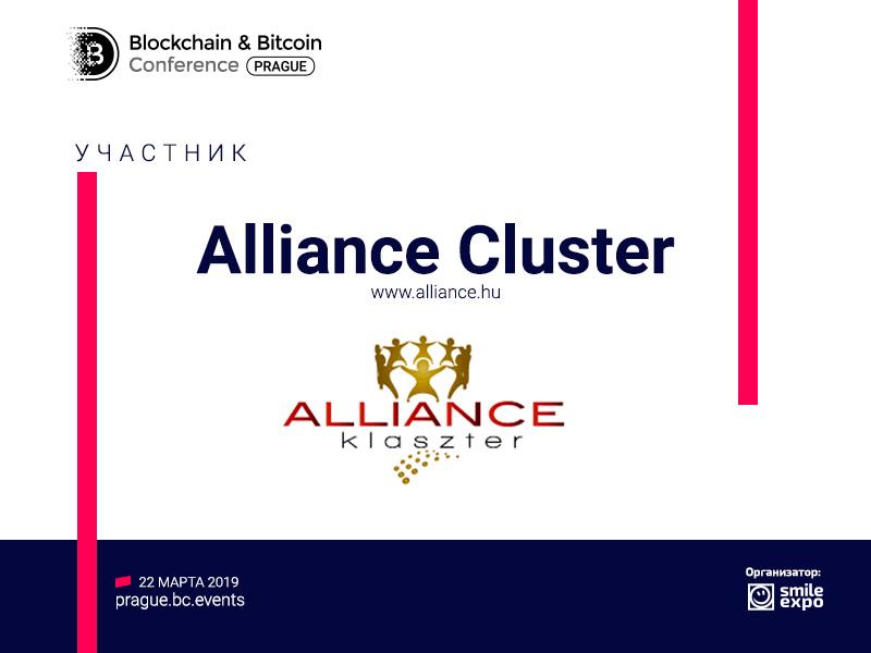 Alliance Cluster представит свои решения для развития ICT
