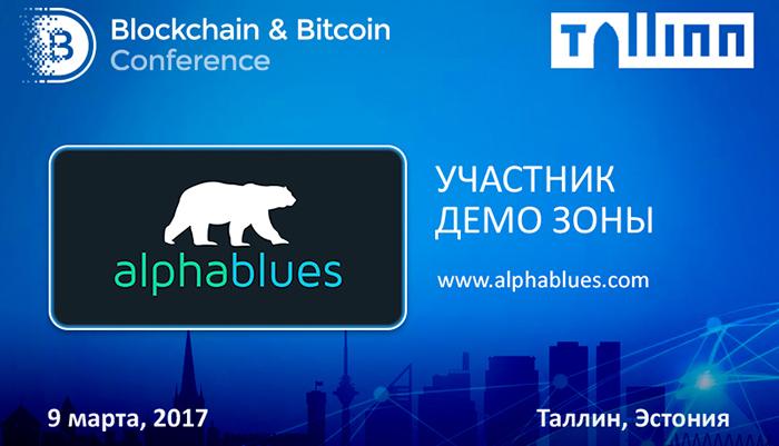 AlphaBlues представила разработки на Blockchain & Bitcoin Conference Tallinn