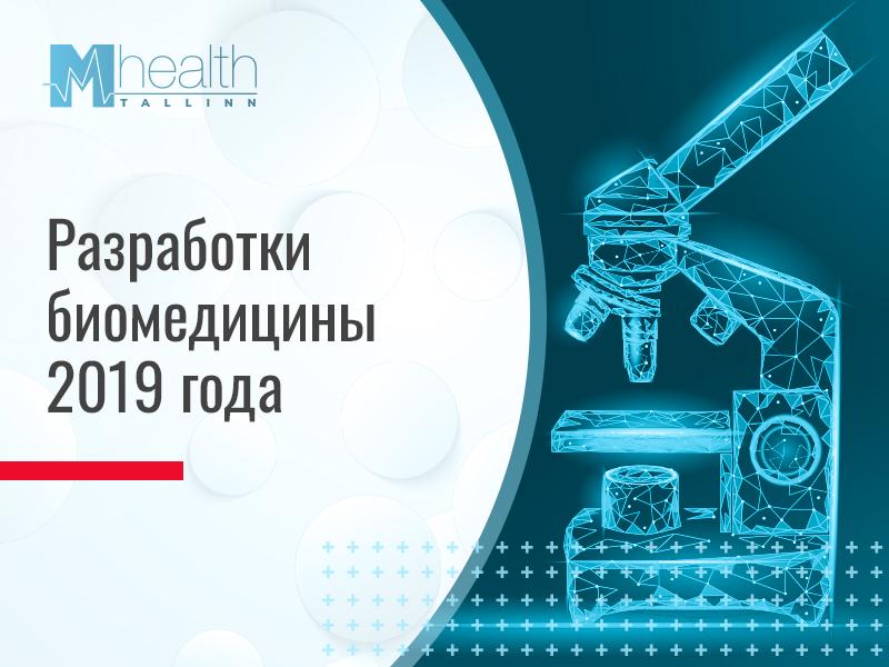 Биомедицина-2019: направления развития современной науки