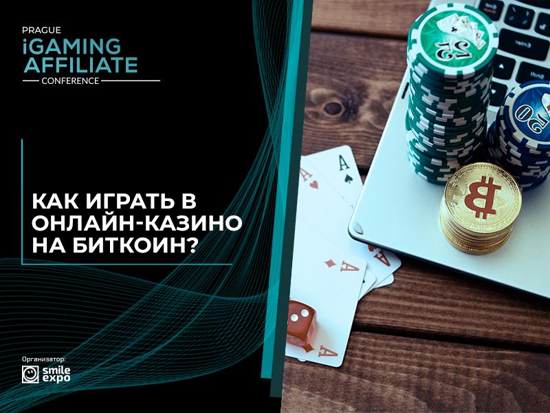 Биткоин в онлайн-казино: особенности игры на криптовалюту