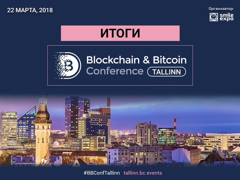 Blockchain & Bitcoin Conference Tallinn: подробности и основные результаты