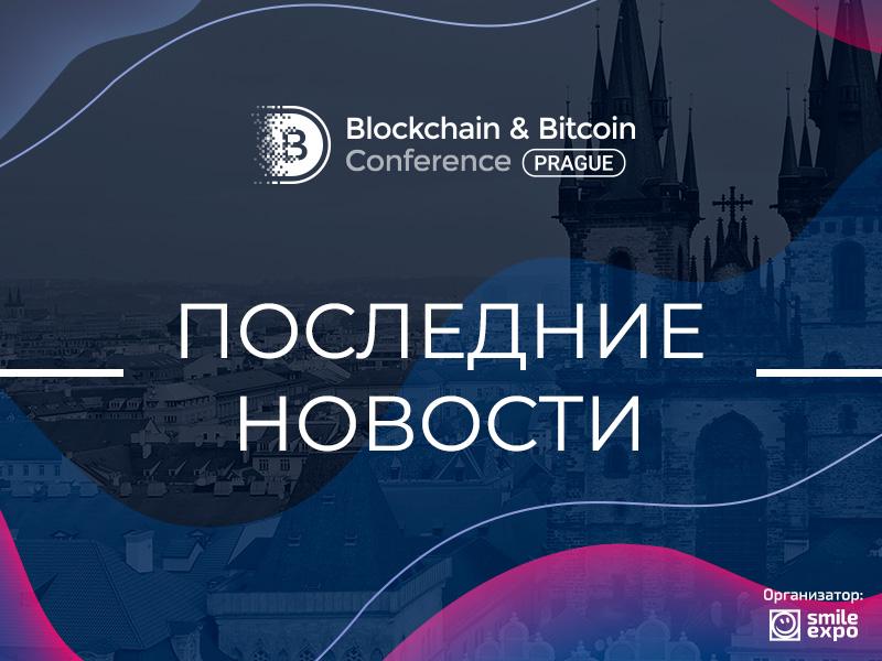 Блокчейн-ассоциация и «центр криптоанархизма»: как развивается блокчейн-среда в Чехии