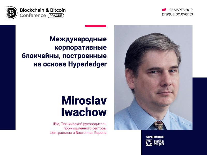 Блокчейн для бизнеса: тему раскроет технический руководитель промышленного сектора в IBM – Miroslav Iwachow