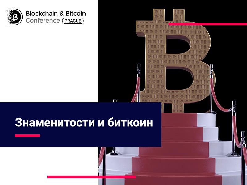Блокчейн для знаменитых: кто из звезд инвестирует в крипту