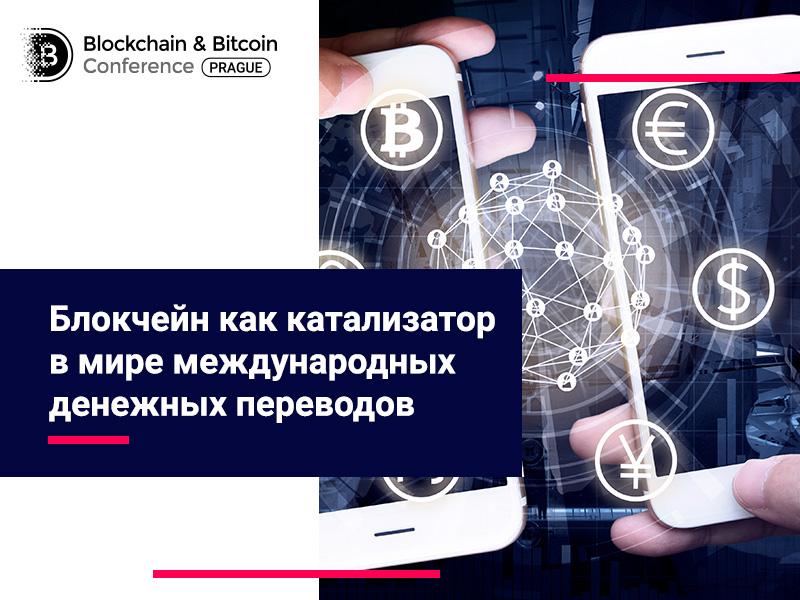 Блокчейн как катализатор в мире международных денежных переводов