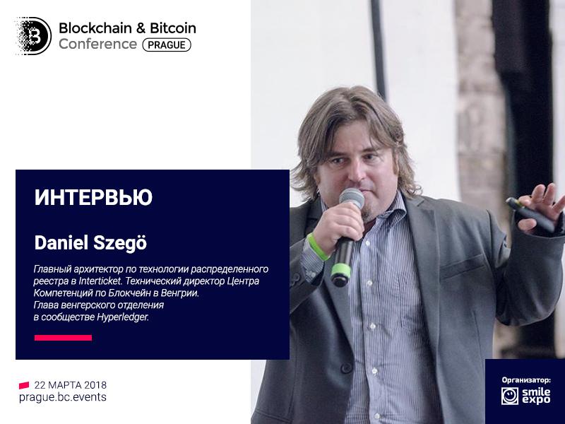 Блокчейн-консорциум подойдет для сотрудничества и конкуренции – Daniel Szegö, главный блокчейн-архитектор в Interticket