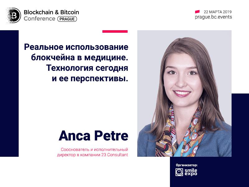 Блокчейн в медицине: тему раскроет соучредитель и исполнительный директор 23 Consulting – Anca Petre