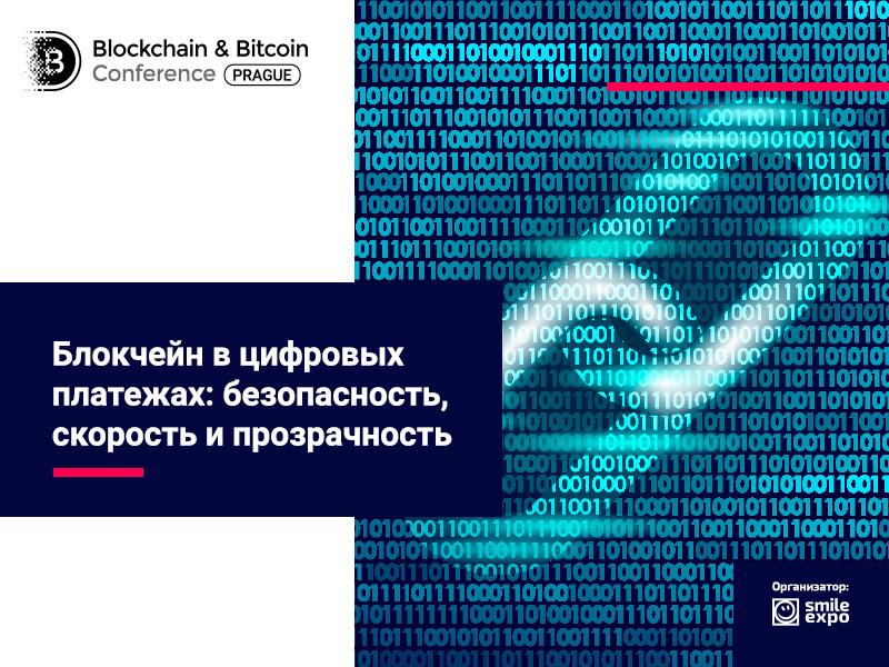 Блокчейн в цифровых платежах: безопасность, скорость и прозрачность