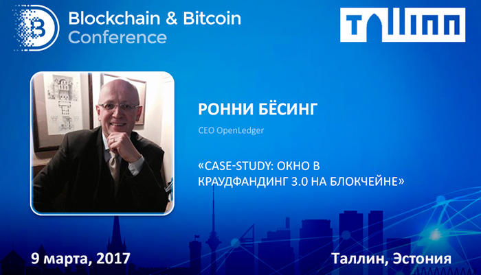 CEO OpenLedger Ронни Бёссинг расскажет о проблемах децентрализованного краудфандинга