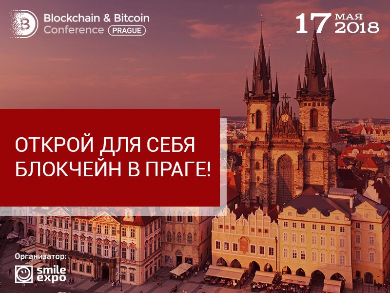 Четвертая Blockchain & Bitcoin Conference в Праге (Чехия): обсудим достижения и проблемы отрасли