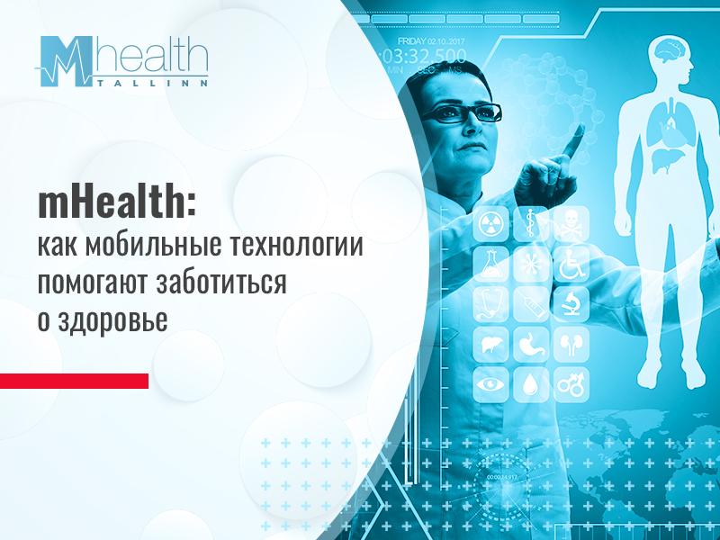 Что такое mHealth: мобильные технологии в современном здравоохранении