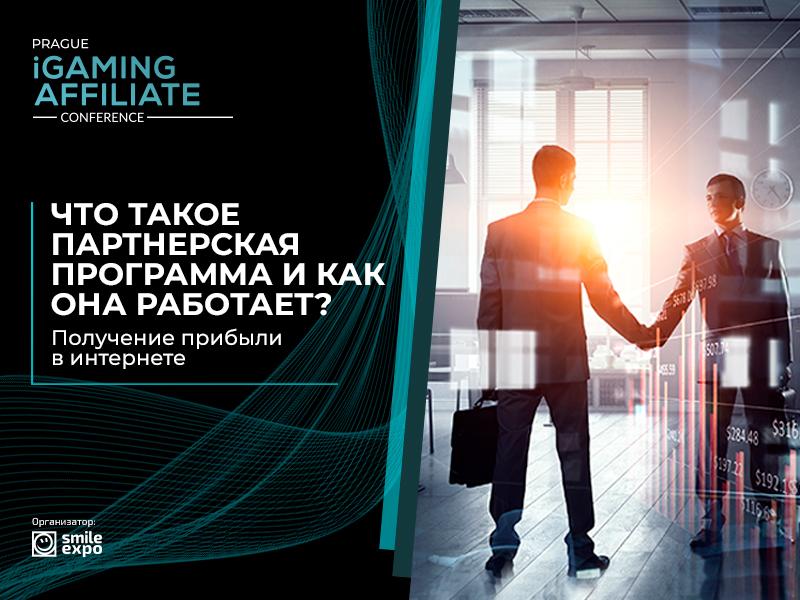 Что такое партнерская программа и как она работает? Получение прибыли в Интернете