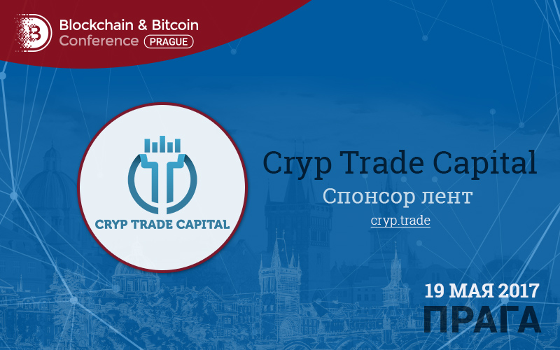 Cryp Trade Capital – спонсор Blockchain & Bitcoin Conference Prague