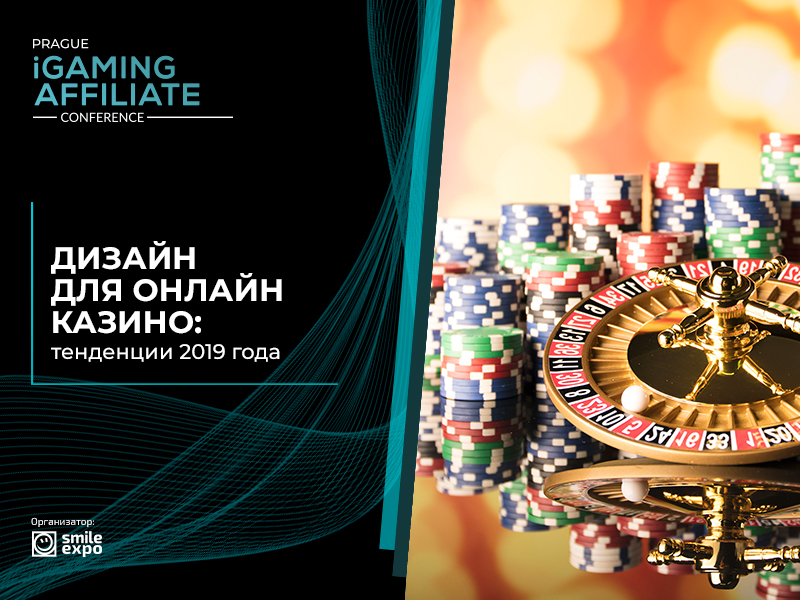 Дизайн для онлайн казино: тенденции 2019 года