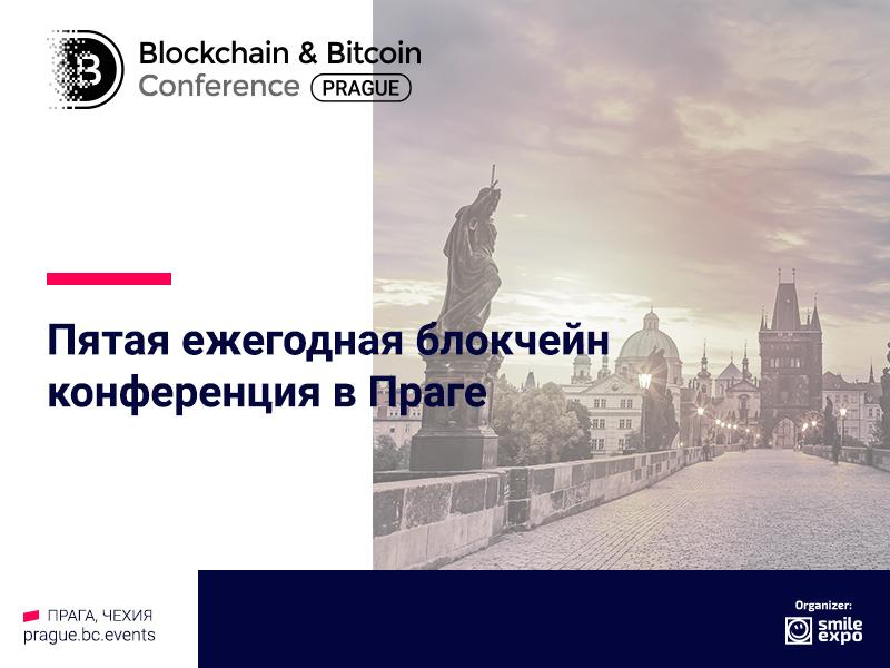 Ежегодная Blockchain & Bitcoin Conference Prague от Smile-Expo снова пройдет в Чехии