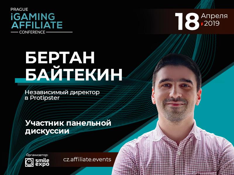 Генеральный директор Protipster Бертан Байтекин – спикер Prague iGaming Affiliate Conference