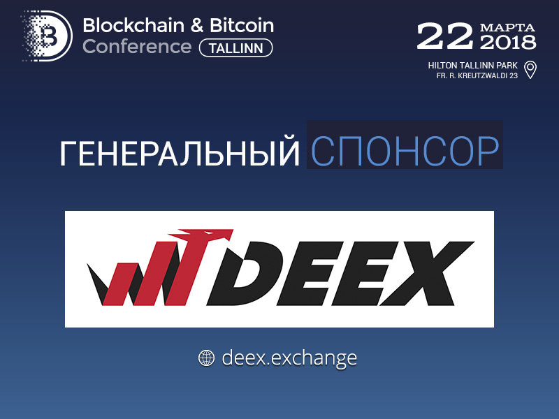 Генеральный спонсор Blockchain & Bitcoin Conference Tallinn – DEEX.EXCHANGE: удобная экосистема для работы с криптовалютами
