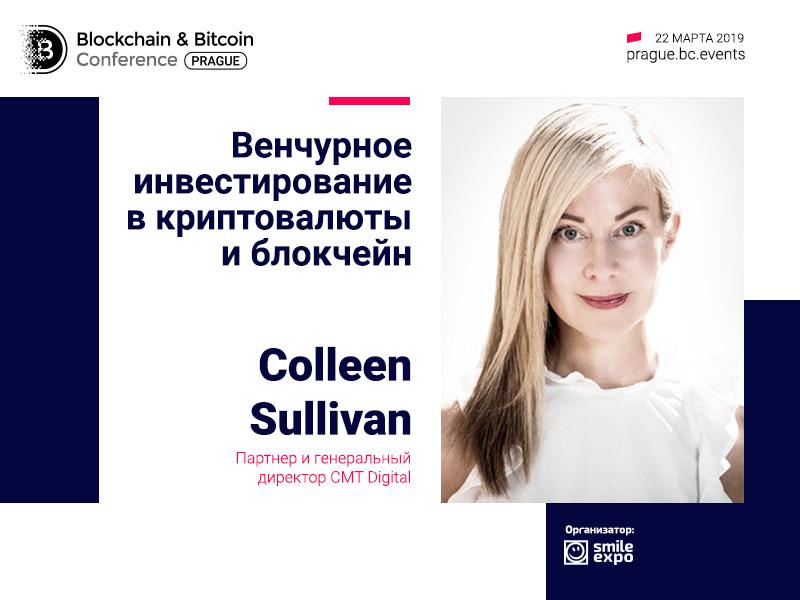 Глава CMT Digital Коллин Салливан представит доклад о венчурных инвестициях в криптовалюты и блокчейн
