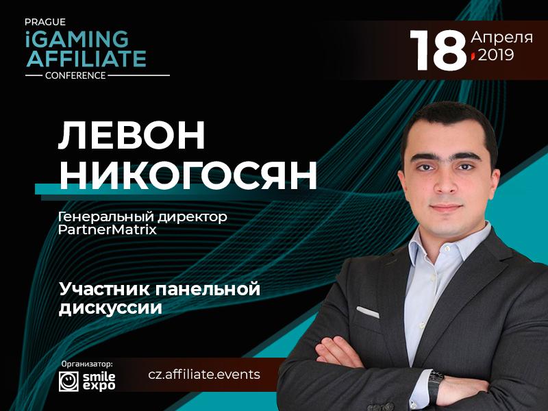 Глава PartnerMatrix Левон Никогосян – участник дискуссии о партнёрском маркетинге в гемблинг-сфере