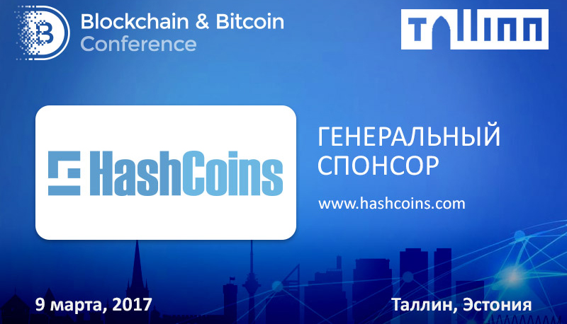 HashCoins – генеральный спонсор Blockchain & Bitcoin Conference Tallinn