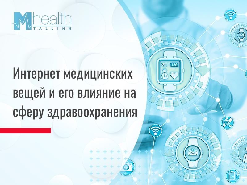 IoT в медицине: как Интернет вещей совершенствует сферу здравоохранения