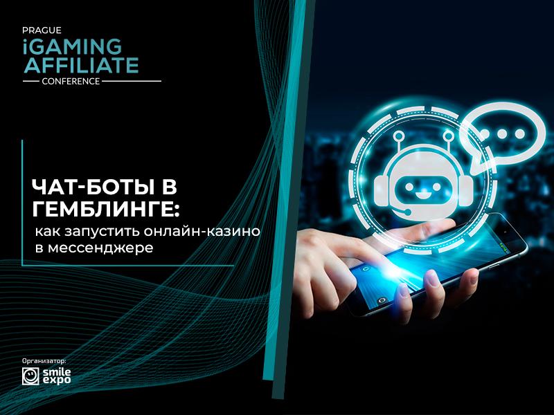 Искусственный интеллект в гемблинге: покер-боты и казино в Telegram