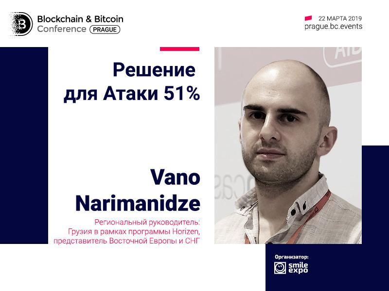 Как избежать атак на криптовалюты: Вано Нариманидзе, Horizen