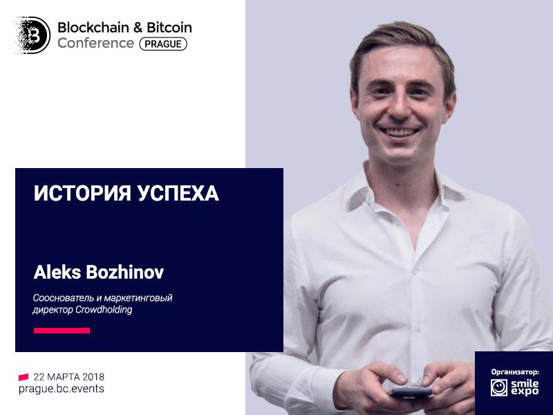 Как опыт в краудфандинге привел к основанию собственной компании. История Aleks Bozhinov, соучредителя и маркетинг-директора Crowdholding