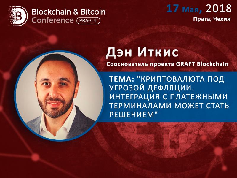 Как ввести криптовалюту в ежедневный оборот? Подробно об этом расскажет сооснователь GRAFT Blockchain