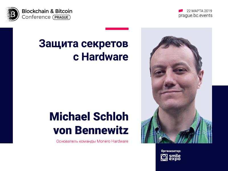 Кибербезопасность: роль «железа» и блокчейна. Доклад основателя Monero Hardware Michael Schloh von Bennewitz