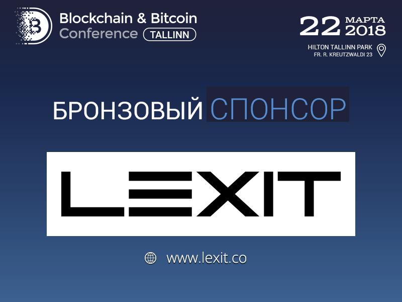 Компания LEXIT – Бронзовый спонсор Blockchain & Bitcoin Conference Tallinn