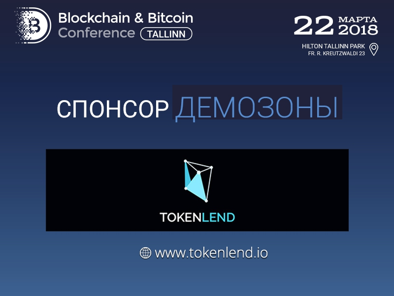 Кредитная платформа TokenLend – спонсор демозоны Blockchain & Bitcoin Conference Tallinn