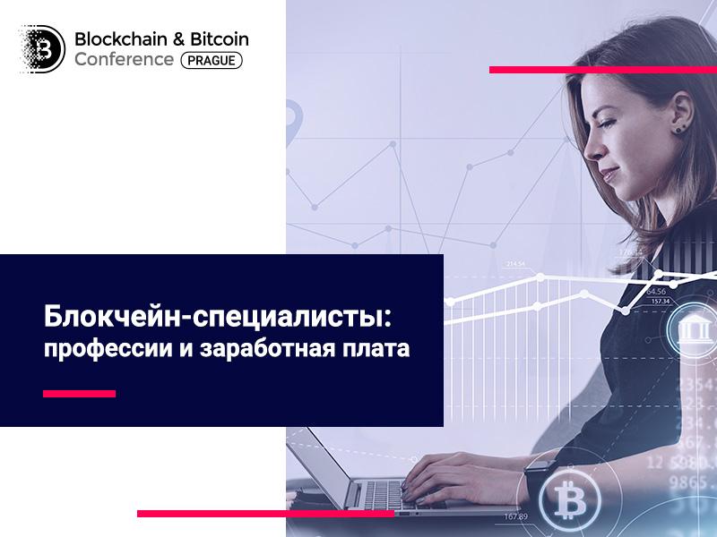 Кто такие блокчейн-специалисты и сколько они зарабатывают?