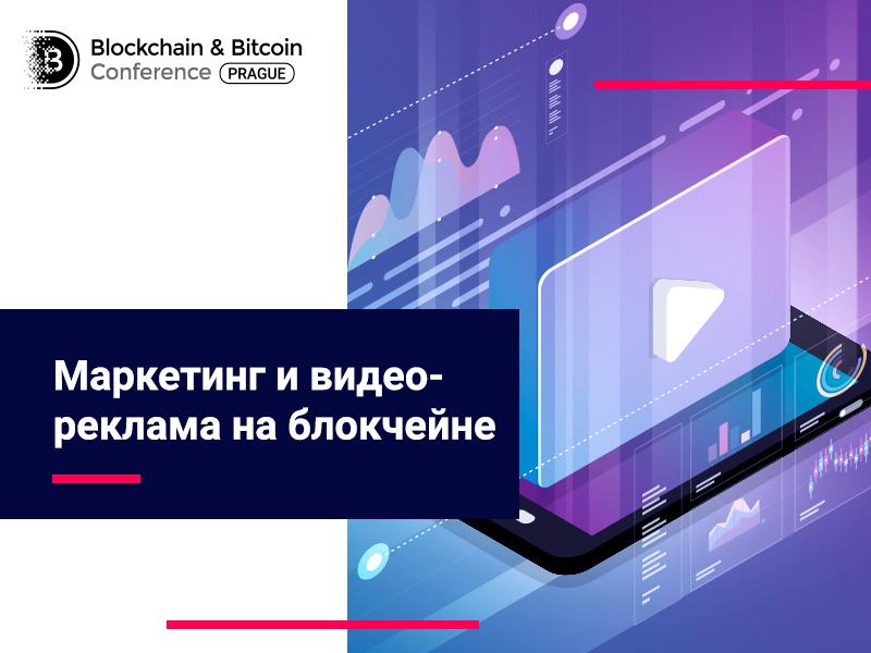 Маркетинг и видеореклама на блокчейне: преимущества технологии