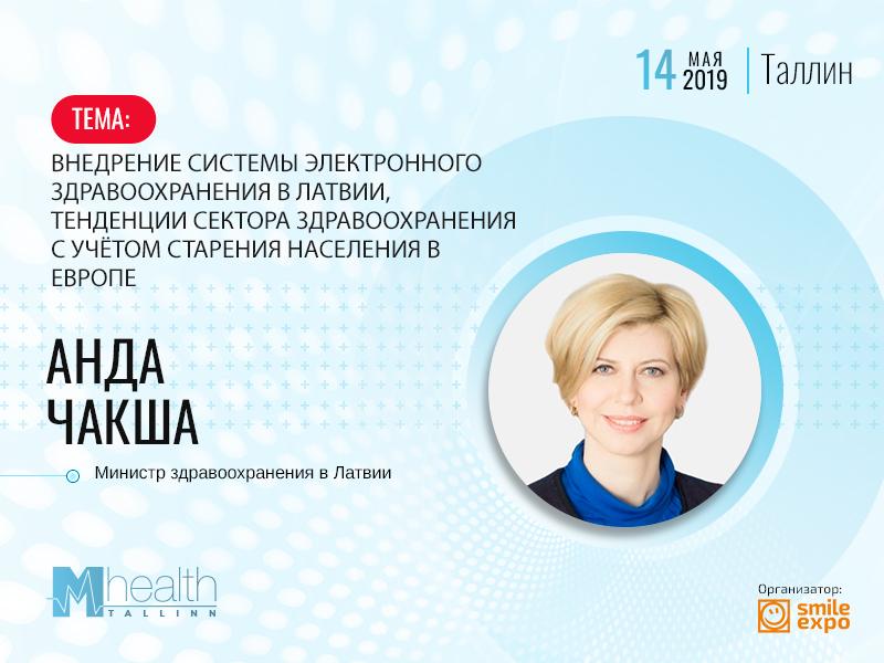 Министр здравоохранения Латвии станет спикером M-Health Congress Tallinn