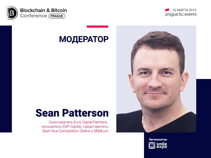 Модератором Blockchain & Bitcoin Conference Prague станет сооснователь Euro Digital Partners Шон Паттерсон