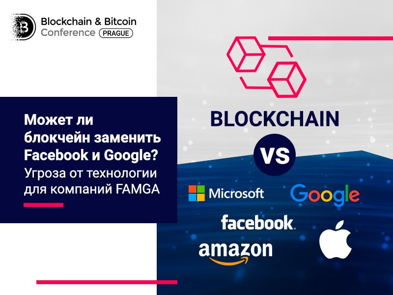 Может ли блокчейн заменить Facebook и Google? Угроза от технологии для компаний FAMGA