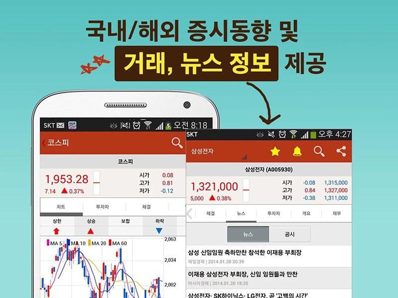 Most popular Korean trading app accepts cryptocurrencies