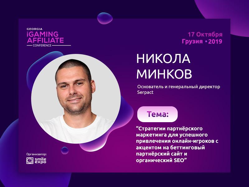 На Georgia iGaming Affiliate Conference гендиректор Serpact Никола Минков расскажет о работающих стратегиях партнерского маркетинга