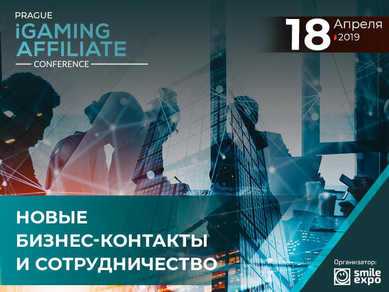 На Prague iGaming Affiliate Conference от Smile-Expo пройдет нетворкинг