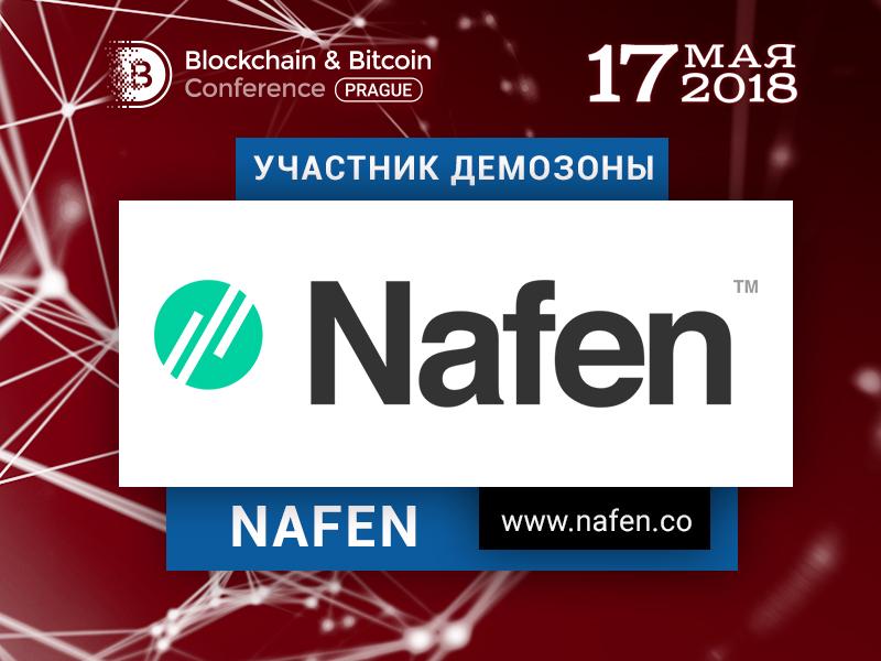 NAFEN покажет уникальный продукт на Blockchain & Bitcoin Conference Prague