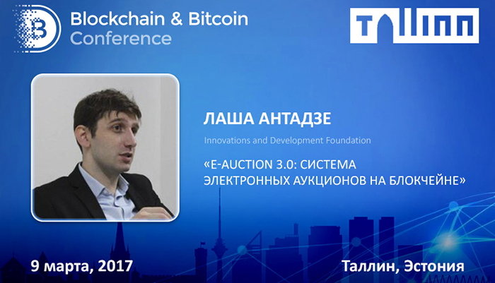 Опыт Украины. Разработчик e-Auction Лаша Антадзе – спикер Blockchain & Bitcoin Conference Tallinn