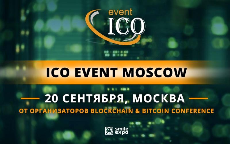 Организаторы Blockchain & Bitcoin Conference проведут крупное ICO-событие в Москве