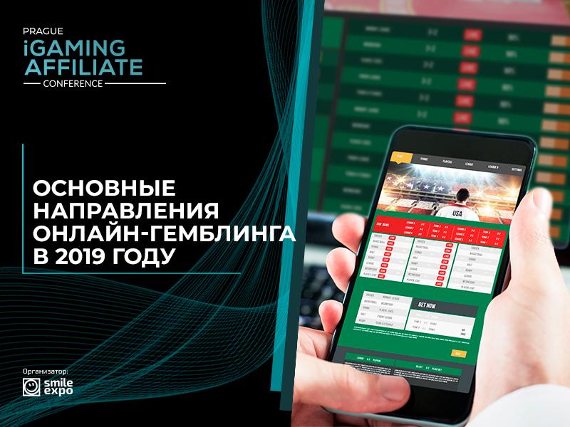 Основные направления онлайн-гемблинга в 2019 году