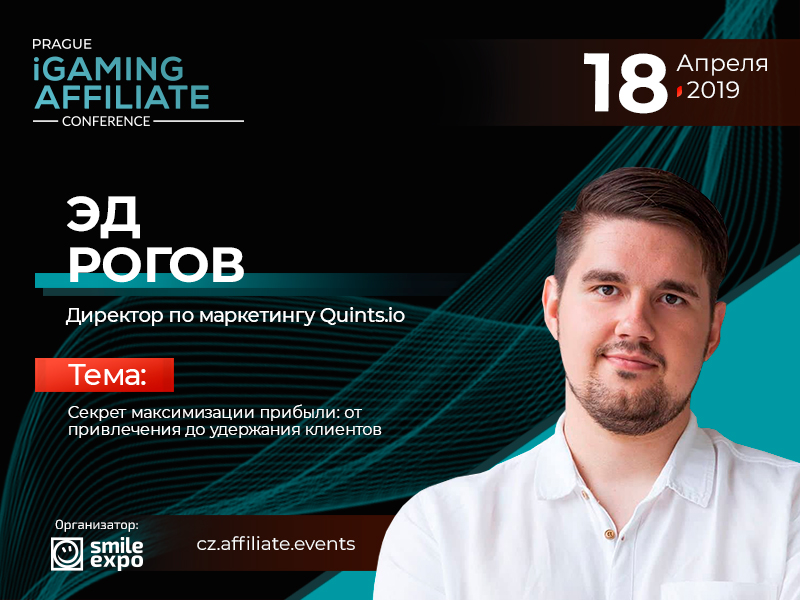 От привлечения до связей: директор по маркетингу Quints.io Эд Рогов раскроет весь маркетинговый цикл онлайн-казино