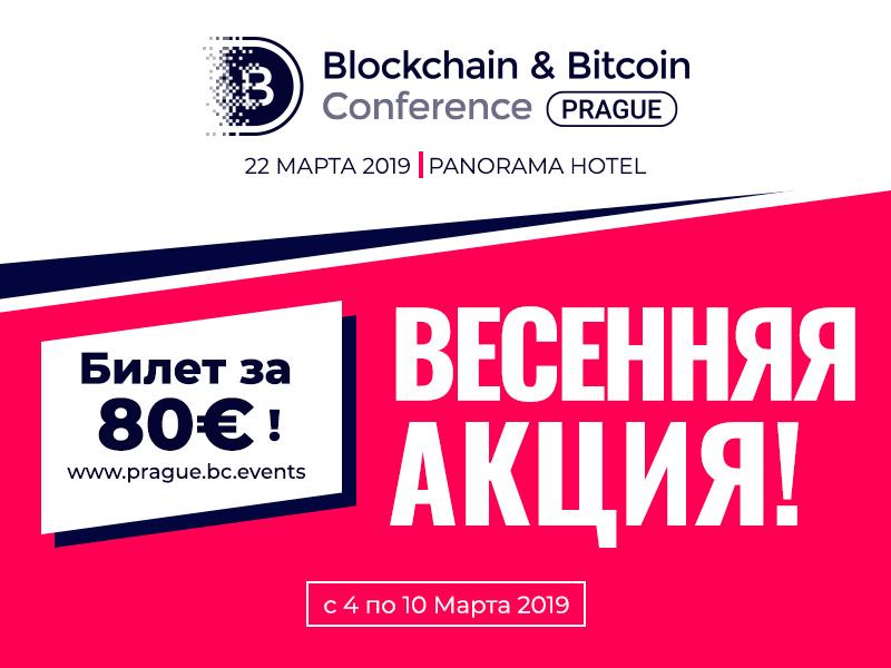 Отмечаем 8 марта: билеты на Blockchain & Bitcoin Conference Prague по €80