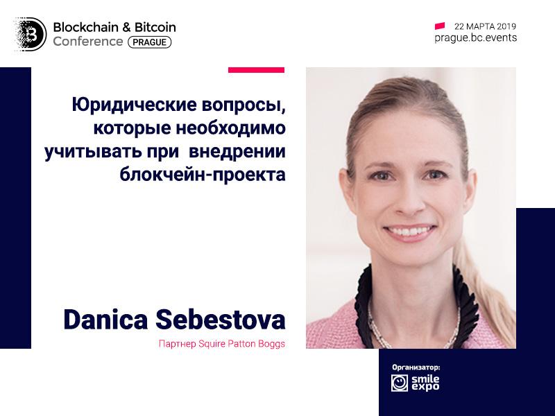 Партнер Squire Patton Boggs Danica Šebestova: о юридических вопросах блокчейна