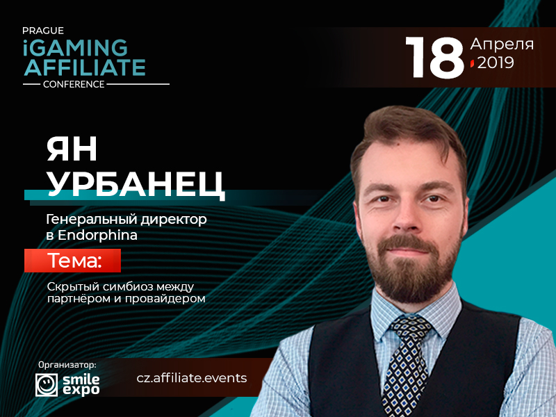 Партнеры и провайдеры в индустрии онлайн-казино: доклад представит генеральный директор Endorphina Ян Урбанец