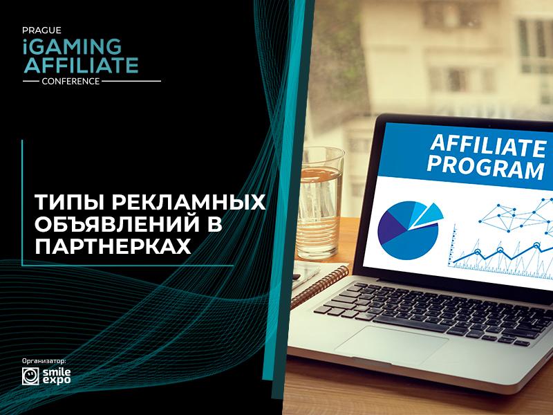 Партнерские программы: какими бывают рекламные объявления